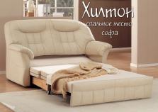hilton-sofa