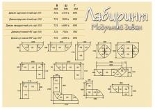 labirint-razmer