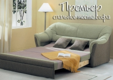 premier-sofa